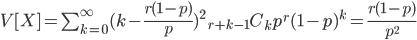 V[ X ]=\sum_{k=0}^\infty (k - \frac{r(1-p)}{p})^2 \,\,{}_{r+k-1} C_k p^r (1 - p)^k = \frac{r(1-p)}{p^2}