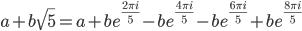 a+b\sqrt{5} = a+be^{\frac{2\pi i}{5}} - be^{\frac{4\pi i}{5}} - be^{\frac{6\pi i}{5}} + be^{\frac{8\pi i}{5}}