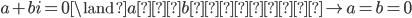 a+bi = 0   \land   aとbが実数   \to   a = b = 0