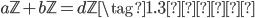 a\mathbb{Z} + b\mathbb{Z} = d\mathbb{Z} \tag{1.3再掲}