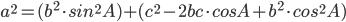 a^{2} =  ( b^{2} \cdot sin^{2} A ) + ( c^{2} - 2bc \cdot cos A + b^{2} \cdot cos^{2} A )