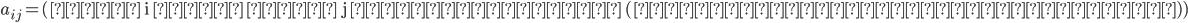 a_{ij} = (\mbox{頂点 i から 頂点 j に行くコスト (ここでは通ったら掛ける式)})