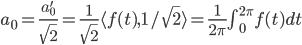 a_0 = \frac{a'_0}{\sqrt{2}} = \frac{1}{\sqrt{2}} \langle f(t), 1/\sqrt{2} \rangle = \frac{1}{2\pi}\int_0^{2\pi} f(t) dt