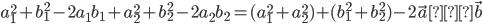 a_1^2 + b_1^2 - 2a_1b_1 + a_2^2 + b_2^2 - 2a_2b_2 = (a_1^2 + a_2^2) + (b_1^2 + b_2^2) - 2\vec{a}・\vec{b}