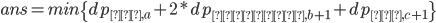 ans = min \{ dp_{村,a} + 2*dp_{ほこら,b+1} + dp_{城,c+1} \}