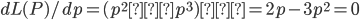 dL(P)/dp = (p^2 – p^3)' = 2p-3p^2 = 0