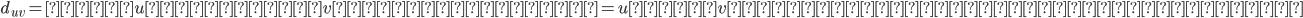 d_{uv} = 頂点 u から頂点 v への最短距離 = u から v へのパスに含まれる辺の本数