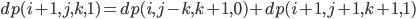 dp(i+1,j,k,1) = dp(i,j-k,k+1,0) + dp(i+1, j+1, k+1, 1)