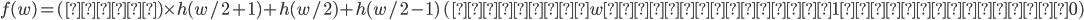 f(w)=(係数)\times h(w/2+1)+h(w/2)+h(w/2-1)\,\,( 係数は w が偶数なら 1、奇数なら 0 )