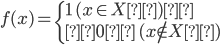 f(x) =\begin{cases}1 \,\, (x \in X ) \\  0 \,\, (x \not \in X )\end{cases}