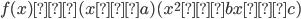 f(x)=(x-a)(x^{2}+bx+c)