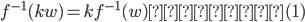 f^{-1}(kw) = kf^{-1}(w) ・・・ (1)