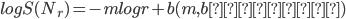 logS(N_{r}) = -m log r + b (m, bは定数)