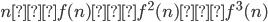 n→f(n)→f^2(n)→f^3(n)