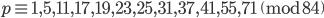 p \equiv 1, 5, 11, 17, 19, 23, 25, 31, 37, 41, 55, 71 \pmod{84}
