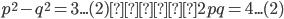 p^2 - q^2 = 3 ... (2)  かつ 2pq = 4 ... (2)