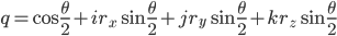q = \cos \frac{\theta}{2} + i r_x \sin \frac{\theta}{2} + j r_y \sin \frac{\theta}{2} + k r_z \sin \frac{\theta}{2}