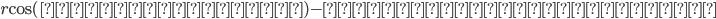 r \mbox{cos}(\mbox{最大の中心角}) - \mbox{カードの半分の高さ}