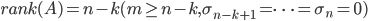 rank(A)=n-k (m \geq n-k, \sigma_{n-k+1}=\cdots=\sigma_n=0)