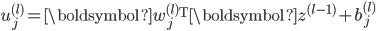 u^{(l)}_j = \boldsymbol{w}^{(l)}_j {}^{\mathrm{T}} \boldsymbol{z}^{(l-1)} + b^{(l)}_j