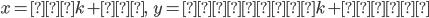 x = ケk + カ, \;\; y = コサシk + キク
