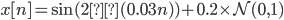 x[n] = \sin(2π(0.03 n)) + 0.2 \times \mathcal N(0,1)