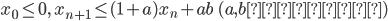 x_0 \leq 0, \quad x_{n+1} \leq (1+a)x_n + ab \quad (a,bは実数)