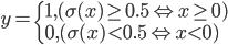 y =    \begin{cases}    1, (\sigma(x) \geq 0.5 \Leftrightarrow x \geq 0) \\    0, (\sigma(x) < 0.5 \Leftrightarrow x < 0)    \end{cases}