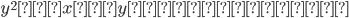 y^{2}をxとyで積分する