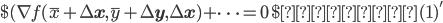 $(\nabla f (\bar{x}+\Delta \bf{x},\bar{y}+\Delta \bf{y}, \Delta \bf{x})+\cdots=0$・・・(1)'