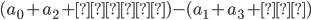 ( a_0+a_2+……) - (a_1+a_3+…)