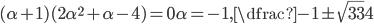 (\alpha+1)(2\alpha^{2}+\alpha-4)=0 \alpha=-1,\dfrac{-1\pm\sqrt{33}}{4}