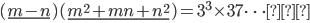 (\underline{m-n})(\underline{m^{2}+mn+n^{2}})=3^{3}\times 37\cdots ①