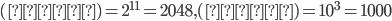 (左辺)=2^{11}=2048,(右辺)=10^3=1000