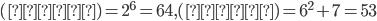 (左辺)=2^6=64,(右辺)=6^2+7=53