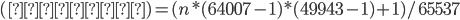 (秘密鍵)=(n*(64007-1)*(49943-1)+1)/65537