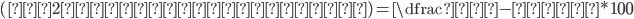 (第2年のインフレ率) = \dfrac{② - ①}{②} * 100