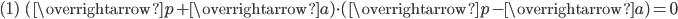 (1)\; \; (\overrightarrow{p}+\overrightarrow{a})\cdot (\overrightarrow{p}-\overrightarrow{a})=0