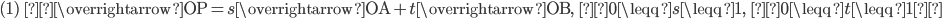 (1)\; \;\overrightarrow{\mathrm{OP}}=s\overrightarrow{\mathrm{OA}}+t\overrightarrow{\mathrm{OB}},\; \;0\leqq s\leqq 1,\; \;0\leqq t\leqq 1
