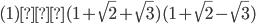 (1) (1+\sqrt{2}+\sqrt{3})(1+\sqrt{2}-\sqrt{3})\;