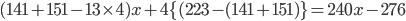 (141+151-13\times4)x+4\{(223-(141+151)\}=240x-276