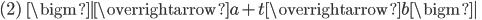 (2)\; \; \bigm| \overrightarrow{a } +t\overrightarrow{b } \bigm| \;