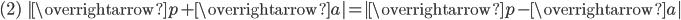 (2)\; \; |\overrightarrow{p}+\overrightarrow{a}|=|\overrightarrow{p}-\overrightarrow{a}|