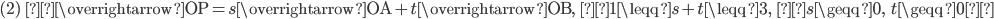 (2)\; \;\overrightarrow{\mathrm{OP}}=s\overrightarrow{\mathrm{OA}}+t\overrightarrow{\mathrm{OB}},\; \;1\leqq s+t\leqq 3,\; \;s\geqq 0,\; \; t\geqq 0