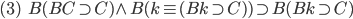 (3)\hspace{5}B(BC\supset C)\wedge B(k\equiv (Bk\supset C))\supset B(Bk\supset C)