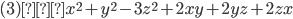 (3) x^2+y^2-3z^2+2xy+2yz+2zx
