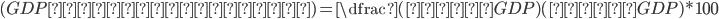 (GDPデフレーター) = \dfrac{(名目GDP)} {(実質GDP)} * 100