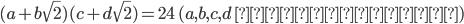 (a+b\sqrt2)(c+d\sqrt2)=24\,\,\,(a,b,c,d\,は非負整数)