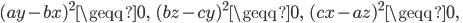 (ay-bx)^2\geqq 0,\; \; (bz-cy)^2\geqq 0,\; \; (cx-az)^2\geqq 0,\;