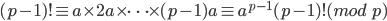 (p-1)!\equiv a\times 2a\times\cdots\times (p-1)a\equiv a^{p-1}(p-1)!(mod\ p)